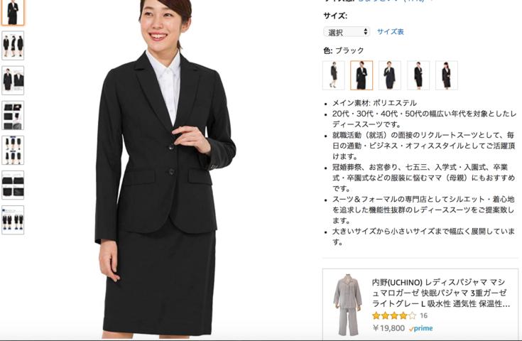 黒のスカートスーツ