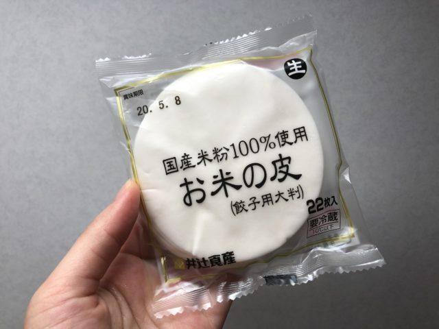 米粉の餃子の皮
